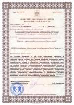 Лицензия клиники на Героев Труда, 4
