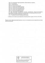 Дополнение к Лицензии клиники на Революции, 10