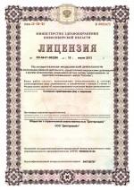 Лицензия Детской клиники на Ленина, 17