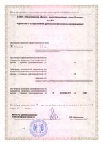 Лицензия Хирургического Центра