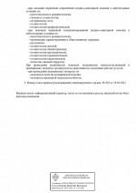 Лицензия клиники на Станиславского, 3/1